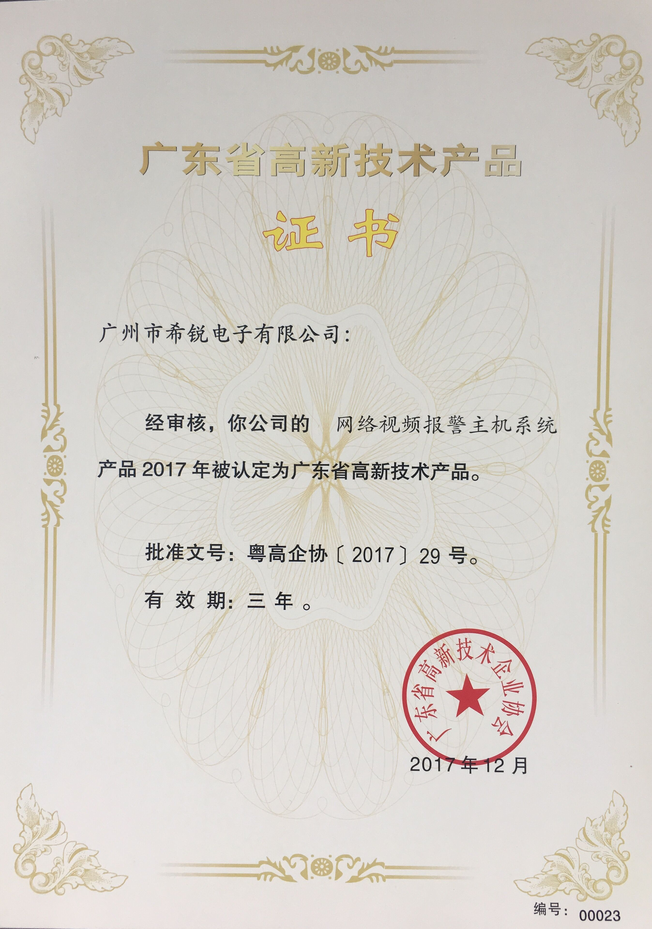 Certificate of high and new technology products in Guangdong